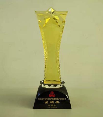 """第33届中国节能绿色墙体屋面产业博览会评为""""金砖奖"""""""