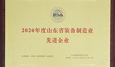 2020年度山东省装备制造业先进企业