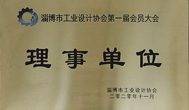 淄博市工业设计协会第 一届会员大会理事单位